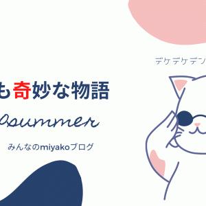 【2020夏】世にも奇妙な物語は今夜21時から!あらすじを読んで全裸待機だ!