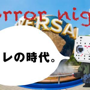 【USJ】ユニバの歴代ホラーナイトを怖い順に発表していくよ!第1位は○○!?
