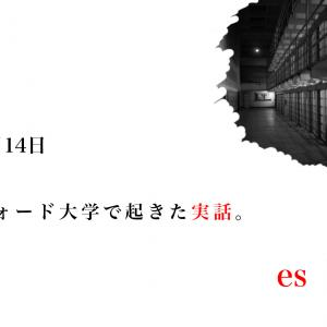 【胸くそ映画】es[エス]あらすじと感想レビュー/ネタバレなし。