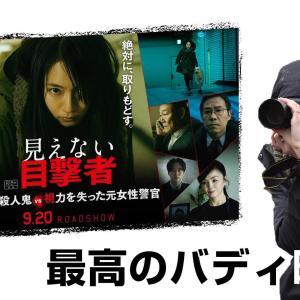 【映画】「見えない目撃者」吉岡里帆の演技が光る傑作/感想レビュー