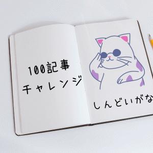 【日記】100記事チャレンジきついよおおおお!【大口叩いた反省】