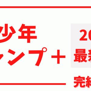 【2020最新版】ジャンプ+/完結済みのおすすめ作品を紹介するぞおお