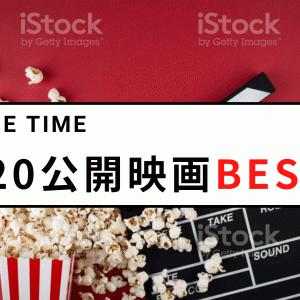 【2020年公開】今年観た映画を振り返りつつ感想をまとめていくよ