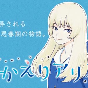 """【漫画感想】おかえりアリス1巻 押見修造が描く新たな""""性""""の物語"""