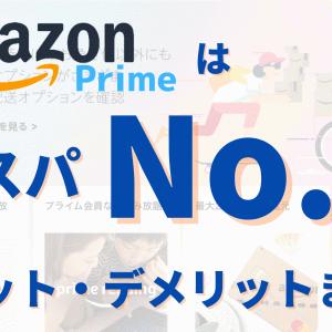 【2021年版】AmazonプライムはコスパNo.1!メリット・デメリットをまとめました!