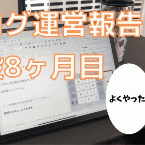【運営報告】開設8カ月で2万PV超えました~!ブログ方針とかも書いています