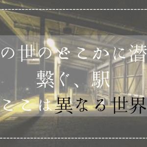 【2chの伝説】きさらぎ駅以外にも日本に実在する、異界の駅5選