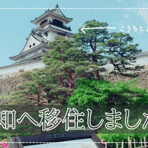 拠点を高知県へ!いろんな環境の変化で思ったこと3つほど喋らせてください
