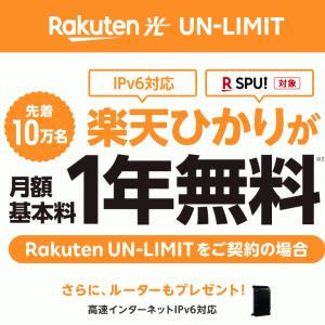【先着10万名限定メリット】楽天モバイル&楽天ひかりで携帯とインターネット無料!
