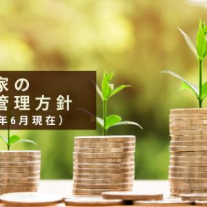我が家の家計管理方針について(2020年6月現在)
