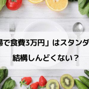 「夫婦で食費3万円」はスタンダード?結構しんどくない?