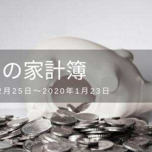 【1月度】今月の家計簿