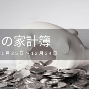 【12月度】今月の家計簿