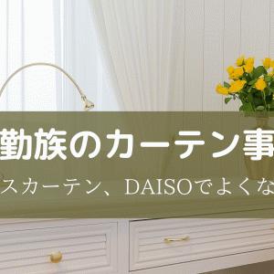転勤族のカーテン事情~レースカーテン、DAISOでよくない?~