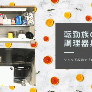 転勤族の食器&調理器具収納~シンク下収納で食器棚いらず!~