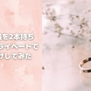 結婚指輪を2本持ち!仕事用とプライベート用の指輪を分けるメリット