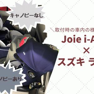 Joieのチャイルドシート i-Arc360°をラパンに取り付けてみた!