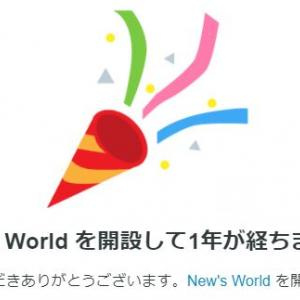 ブログ New's World 1周年!