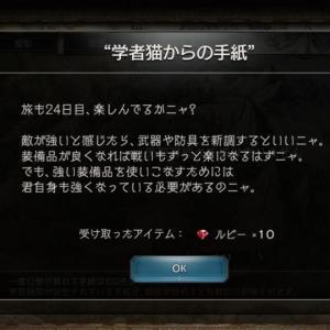 オクトラ 大陸の覇者 24日目