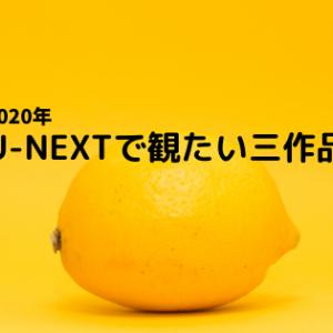 2020年『U-NEXT』で観たい三作品【成瀬巳喜男作品,PPP,POSE】