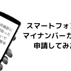 【意外と簡単】スマートフォンでマイナンバーカード申請してみた