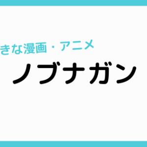 【一気見】何度でも観ちゃうアニメ「ノブナガン」【一気読みオススメ】