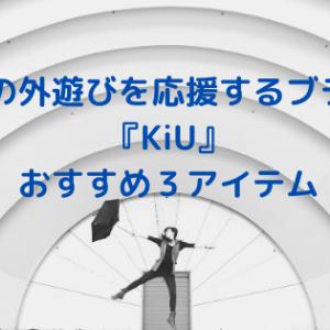 【梅雨時期にあると嬉しい】大人の外遊びを応援するブランド『KiU』おすすめ3アイテム