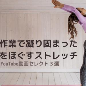 在宅作業で凝り固まった身体をほぐす[YouTube]ストレッチ動画3選