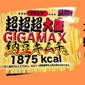 【ペヤングやきそば】超超超大盛GIGAMAX納豆キムチ味【食べた1,875カロリー】