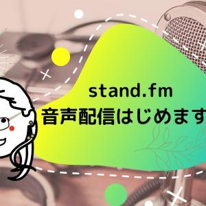 【stand.fm】アオイフクタ音声配信はじめます♪