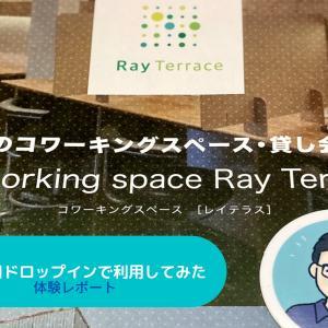 【横浜・蒲田からも通いやすい】品川コワーキングスペース「Ray Terrace(レイテラス)」1日利用してみた【体験レポ】