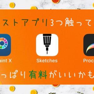 イラストアプリ3つ触ってみてやっぱり有料がいいかも♪