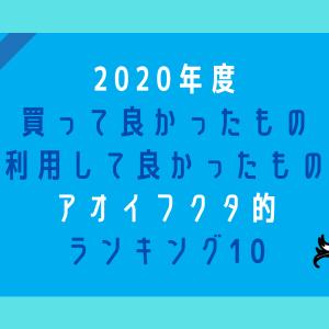 【2020年度】アオイフクタが使って良かったものランキング10