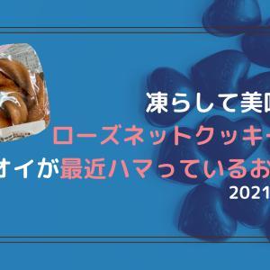 【2021年7月】アオイフクタが最近ハマっていあるお菓子まとめ【凍らして食感を楽しむ】