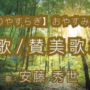 【心のやすらぎ】おやすみ前の賛美歌・聖歌集 | 歌:安藤秀世