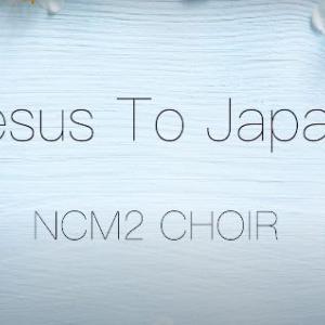 "校歌 | JTJ宣教神学校 ""Jesus to Japan""  NCM2 CHOIR"