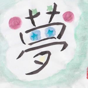 わたしの夢〜それは、日本の歌舞伎座で「ヨセフの生涯」を公演すること