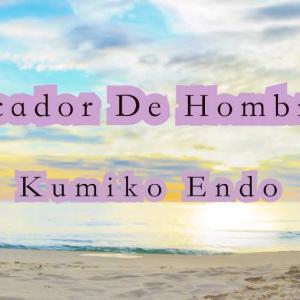 主は水辺にたちて | ペスカドール・デ・オンブレス(Pescador de Hombres)