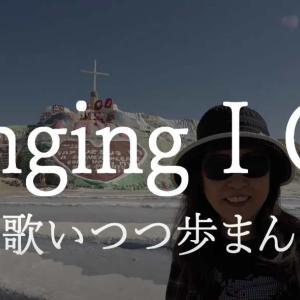聖歌「歌いつつ歩まん」と日系アメリカ人一世