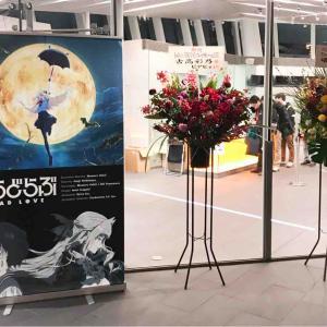配信ライブのあまりにも綺麗な映像に、自粛期間中に音楽業界に蓄積されてきた知見を思う【1st Anniversary Live BlooDyeLine at OPENREC.tv】