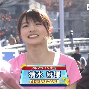 清水麻椰 フルマラソンチャレンジ ブラ線 胸元チラリ!