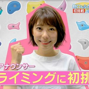 上村彩子 クライミング挑戦でおしりばっちり!