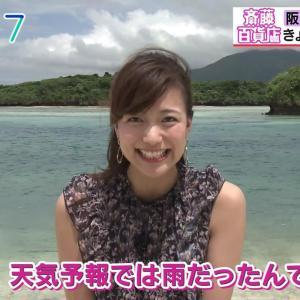 斎藤真美アナ 海の解放感、脇全開をキャプ!【画像】