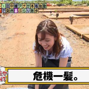 田中瞳アナ 胸ちらてんこ盛りサービス回!【画像】