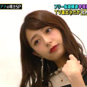宇垣美里アナ コスプレもできるエロい表情の女子アナ!【画像】