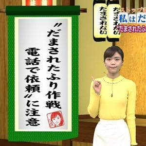 中山果奈アナ ウェストが極細のNHK女子アナ!【画像】