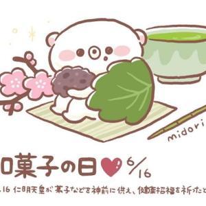 今日は「和菓子の日」
