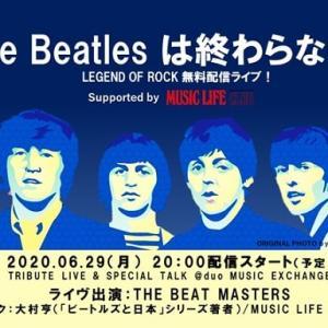 今日は「ビートルズ記念日」