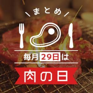 「肉の日」