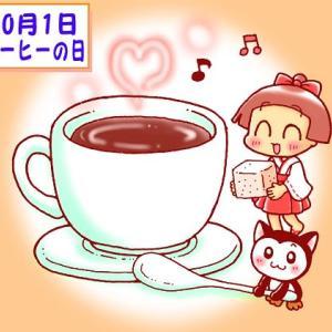 「国際コーヒーの日 」